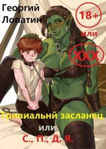 Георгий Лопатин «Тривиальный засланец или С.,П.,Д.Я.»