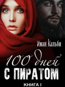 Иман Кальби «Сто дней с пиратом. Книга первая.»