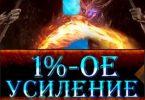 Марат Жанпейсов (TheMJdex) «1%-ое усиление. Книга вторая»