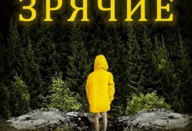 Кристиан Роберт Винд «Зрячие»