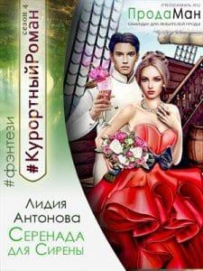 Лидия Антонова «Серенада для Сирены»