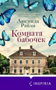 Люсинда Райли «Комната бабочек»