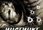 Макс Вальтер «Инстинкт выживания»