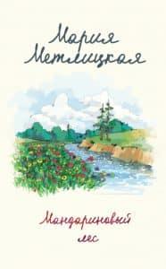 Мария Метлицкая «Мандариновый лес»