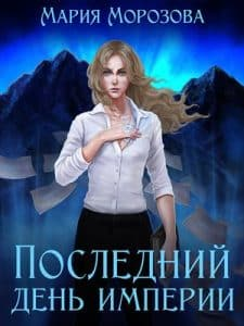 Мария Морозова «Последний день империи»