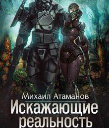 Михаил Атаманов «Искажающие Реальность-9»