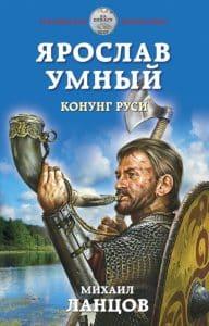 Михаил Ланцов «Ярослав Умный. Конунг Руси»