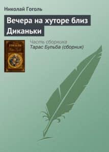 Николай Гоголь «Вечера на хуторе близ Диканьки»