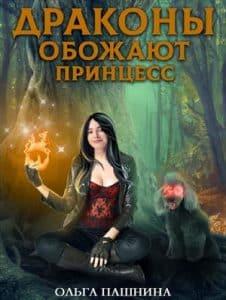Ольга Пашнина «Драконы обожают принцесс.»