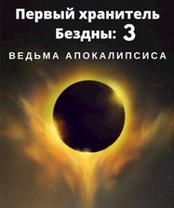 rassvet «Первый хранитель Бездны 3: ведьма апокалипсиса»