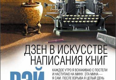 Рэй Брэдбери «Дзен в искусстве написания книг»