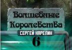 Сергей Карелин «Волшебные королевства 6»