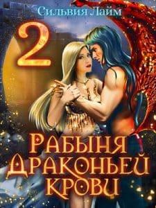 Сильвия Лайм «Рабыня драконьей крови - 2»