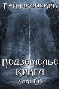 Тайниковский «Подземелье Кинга. Том VI.»