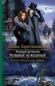 Татьяна Коростышевская «Уездный детектив. Незваный, но желанный»