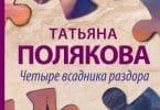 Татьяна Полякова «Четыре всадника раздора»
