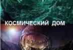 Вахо Глу «Космический дом»