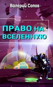Валерий Сопов «Право на Вселенную»