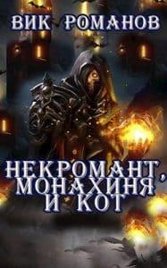 Вик Романов «Некроман, монахиня и кот»