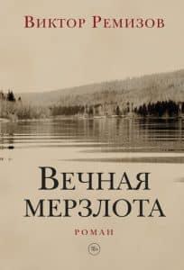 Виктор Ремизов «Вечная мерзлота»