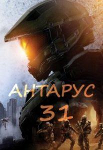 Виктор Снежен «Антарус - 31»