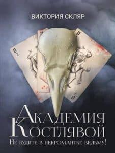 Виктория Скляр «Академия Костлявой. Не будите в некромантке ведьму!»