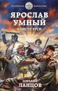Михаил Ланцов «Ярослав Умный. Консул Руси»