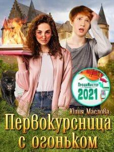 Юлия Маслова «Первокурсница с огоньком.»