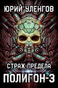 Юрий Уленгов «Полигон-3. Страж Предела»