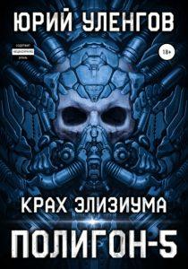 Юрий Уленгов «Полигон-5. Крах Элизиума»