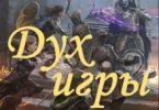 Зарукин Владислав «Дух Игры»