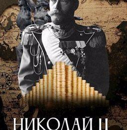 «Николай Второй. Наследник - реформатор. Книга четвёртая.» Дмитрий Найденов