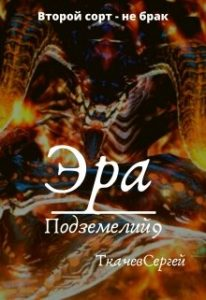 «Эра подземелий 9» Ткачев Сергей