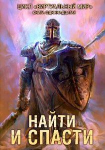 «Виртуальный мир 11: Найти и спасти» Дмитрий Серебряков, A. N.