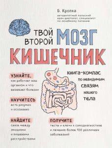 «Твой второй мозг – кишечник. Книга-компас по невидимым связям нашего тела» Божена Кропка
