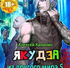 «Якудза из другого мира 5» Алексей Калинин