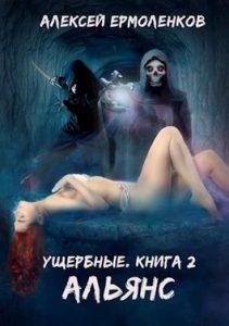 «Ущербные. Книга 2. Альянс.» Алексей Ермоленков
