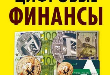 «Цифровые финансы. Криптовалюты и электронная экономика. Свобода или концлагерь?» Валентин Юрьевич Катасонов
