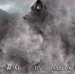 «Даяна I. Путь наверх. Том 6» Виктор Викторов