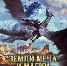 «Земли Меча и Магии - 4» Ярослав Георгиевич