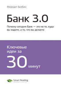 «Ключевые идеи книги: Банк 3.0. Почему сегодня банк – это не то, куда вы ходите, а то, что вы делаете. Бретт Кинг» Smart Reading