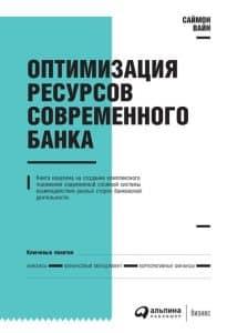 «Оптимизация ресурсов современного банка» Саймон Вайн