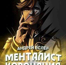 «Менталист. Коронация (Том-2)» Андрей Еслер