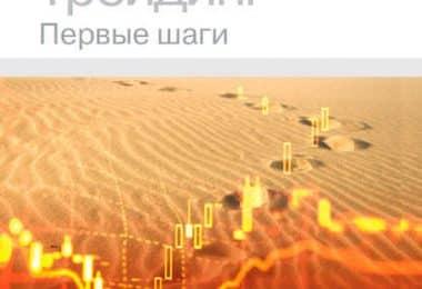 «Трейдинг. Первые шаги» Александр Элдер