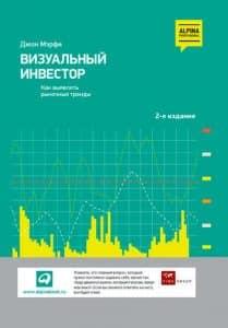 «Визуальный инвестор. Как выявлять рыночные тренды» Джон Дж. Мэрфи
