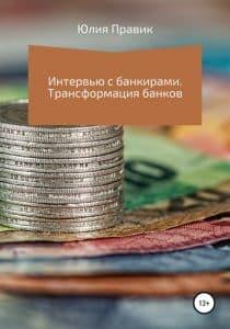 «Интервью с банкирами. Трансформация банков» Юлия Правик