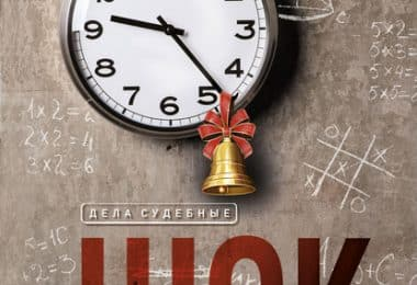 «Шок-школа» Татьяна Устинова, Павел Астахов