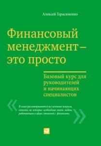«Финансовый менеджмент – это просто: Базовый курс для руководителей и начинающих специалистов» Алексей Герасименко