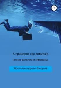 «5 примеров как добиться нужного результата от собеседника» Юрий Александрович Вахрушев