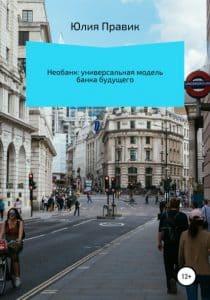 «Необанк: универсальная модель банка будущего» Юлия Правик